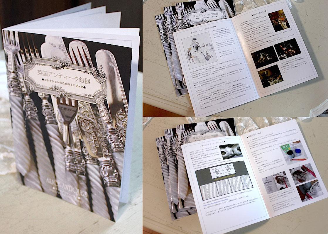 アンティークシルバーのためのパンフレット