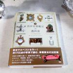 アンティークの目利きになりたい人へ 「西洋骨董鑑定の教科書」