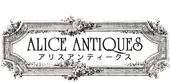 ALICE ANTIQUES アリスアンティークス